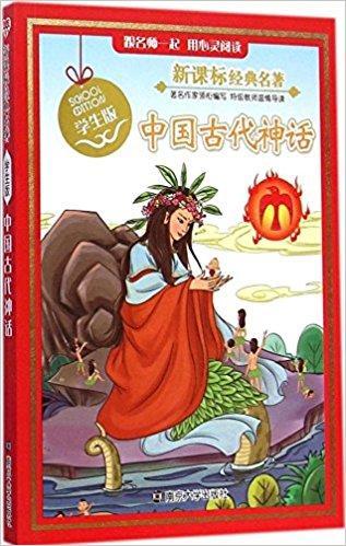新课标经典名著:中国古代神话(学生版)