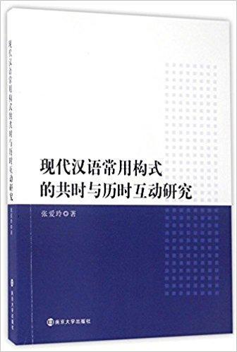 现代汉语常用构式的共时与历时互动研究
