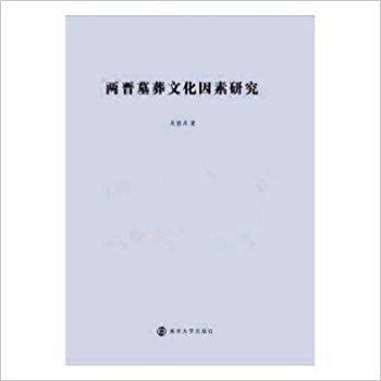 两晋墓葬文化因素研究(精)