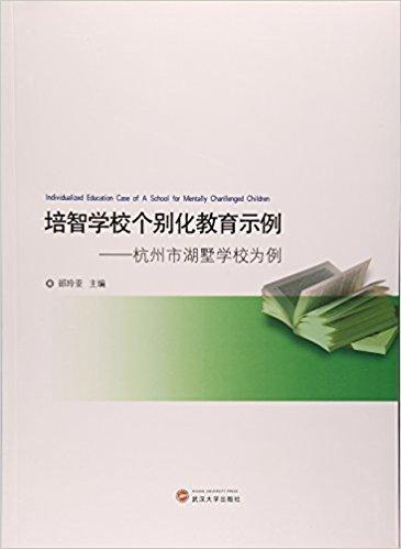 培智学校个别化教育示例:杭州市湖墅学校为例