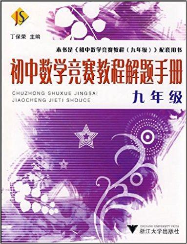 初中数学竞赛教程解题手册(9年级)