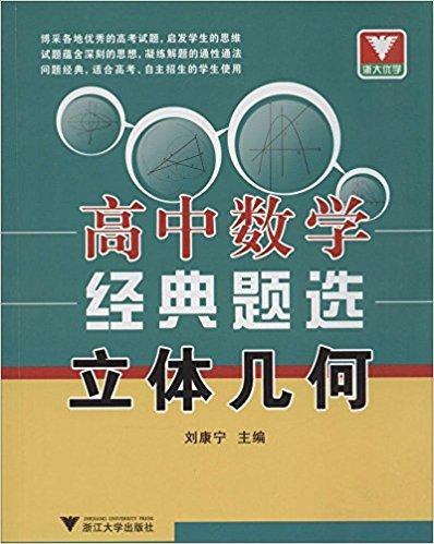 浙大优学·高中数学经典题选:立体几何