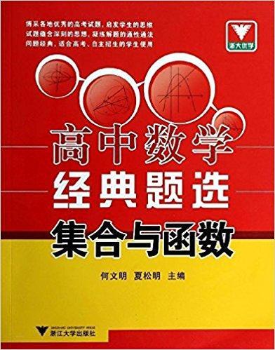 浙大优学·高中数学经典题选:集合与函数