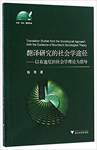 翻译研究的社会学途径:以布迪厄的社会学理论为指导