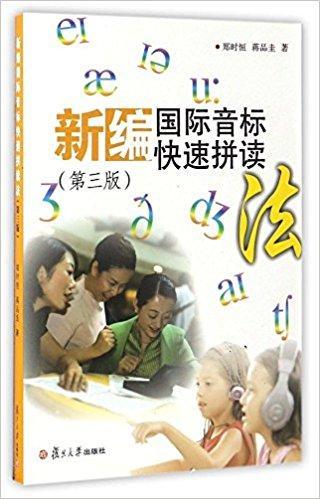 新编国际音标快速拼读法(第三版)