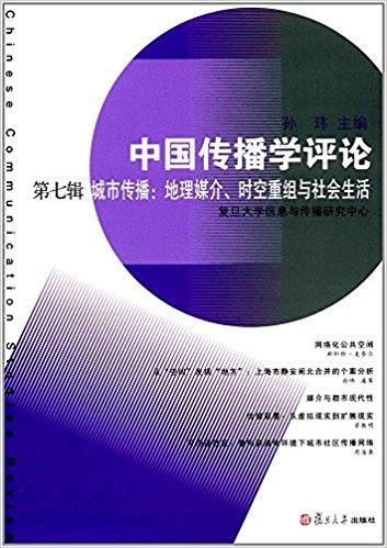 中国传播学评论(第七辑)·城市传播:地理媒介、时空重组与社会生活