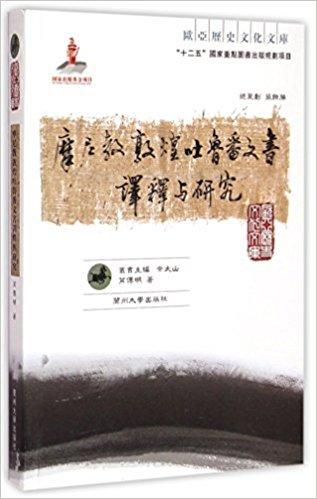 摩尼教敦煌吐鲁番文书译释与研究 / 欧亚历史文化文库