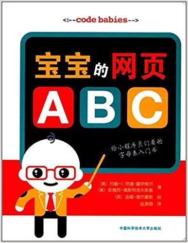 宝宝的网页ABC