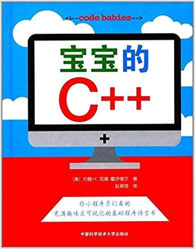 宝宝的C++