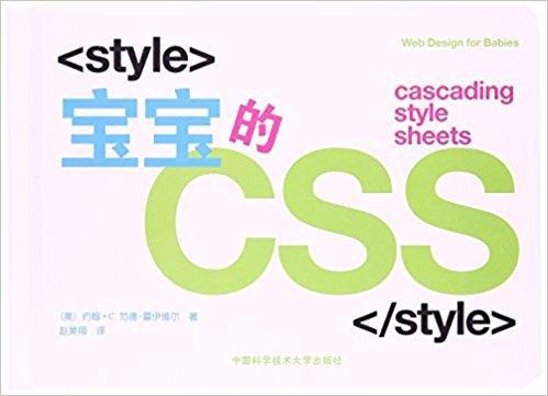 宝宝的CSS