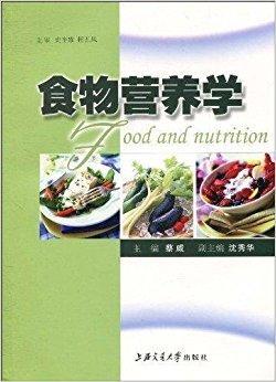 食物营养学