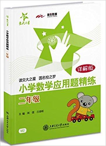 交大之星·小学数学应用题精练(二年级)(详解版)