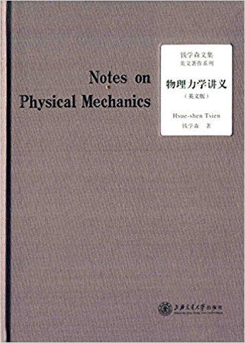钱学森文集·英文著作系列:物理力学讲义(英文版)