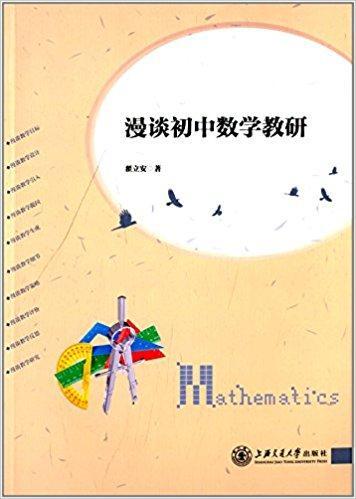 漫谈初中数学教研