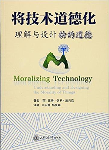 将技术道德化(理解与设计物的道德)