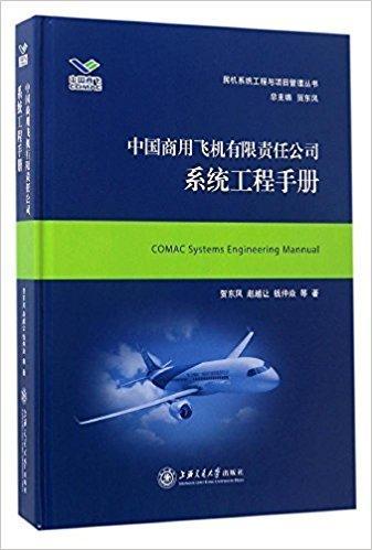 中国商用飞机有限责任公司系统工程手册