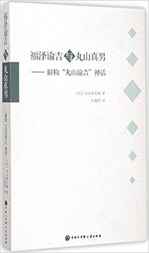 福泽谕吉与丸山真男:解构