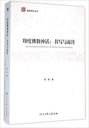 南亚研究丛书·印度佛教神话:书写与流传