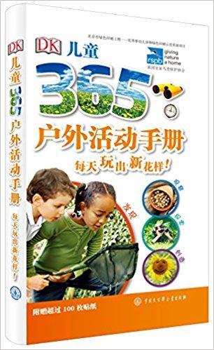 DK儿童365户外活动手册·每天玩出新花样!