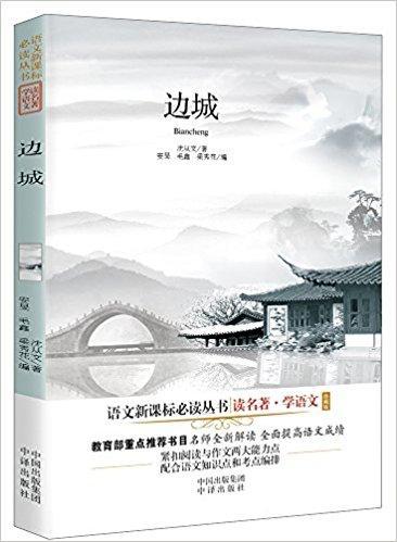 语文新课标必读丛书·读名著·学语文:边城(珍藏版)