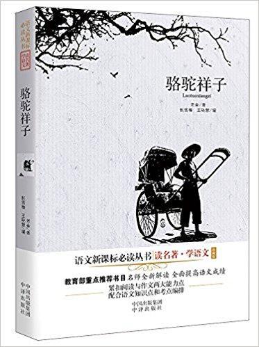语文新课标必读丛书·读名著·学语文:骆驼祥子(珍藏版)