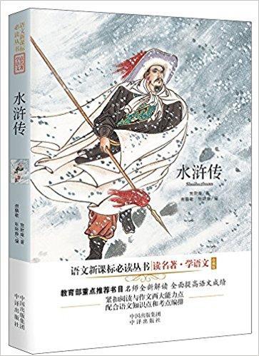 语文新课标必读丛书·读名著·学语文:水浒传(珍藏版)