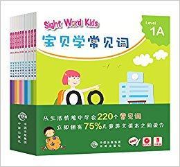 Sight Word Kids宝贝学常见词(套装共10册)