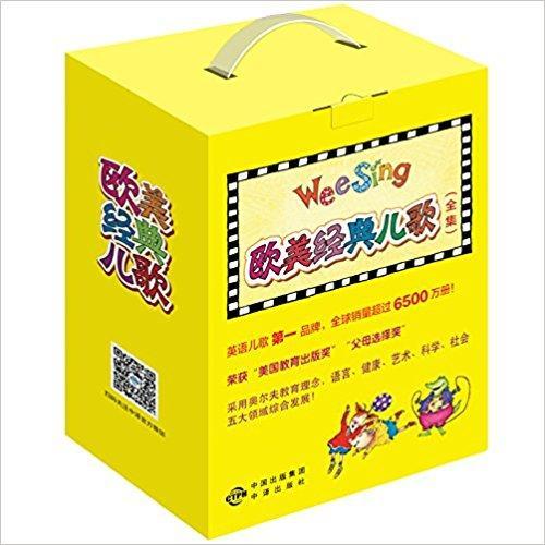 欧美经典儿歌wee sing(套装共18册)(附光盘)