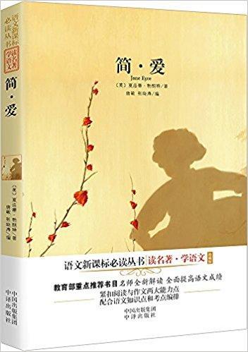 语文新课标必读丛书·读名著·学语文:简爱(珍藏版)