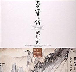 张大千黄山八景册