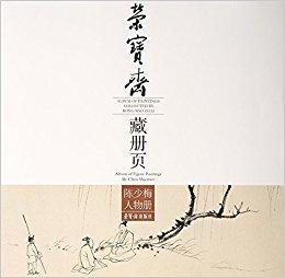 陈少梅人物册 / 荣宝斋藏册页
