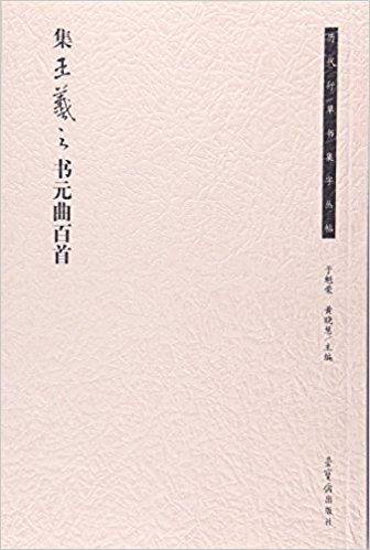 集王羲之书元曲百首 / 历代行草书集字丛帖