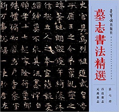 墓志书法精选(第七册):吕达墓志元禹墓志