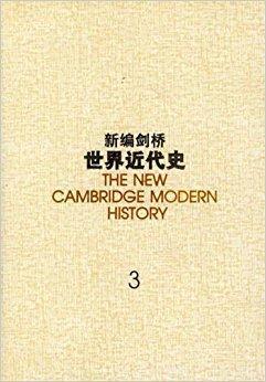 新编剑桥世界近代史3(精装)