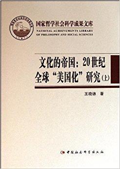 文化的帝国:20世纪全球美国化研究(套装上下册)