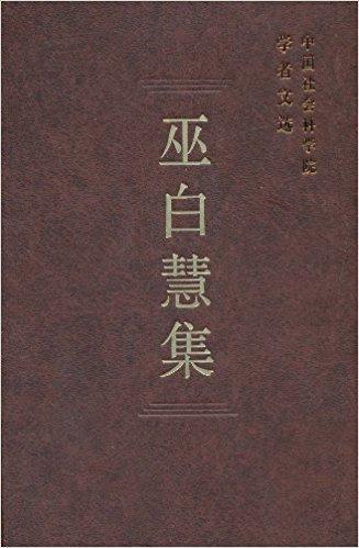 中国社会科学院学者文选:巫白慧集