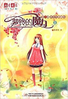 儿童文学淘·乐·酷书系:萝铃的魔力·不存在的秘方(套装上下册)