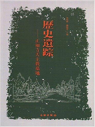 历史遗踪:正福寺天主教墓地