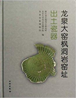 龙泉大窑枫洞岩窑址出土瓷器