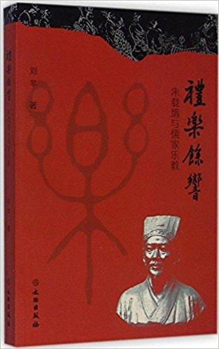 礼乐余响(朱载堉与儒家乐教)