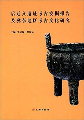 后迁义遗址考古发掘报告及冀东地区考古学文化研究