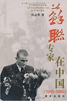 苏联专家在中国(1948-1960)