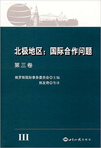 北极地区:国际合作(第三卷)