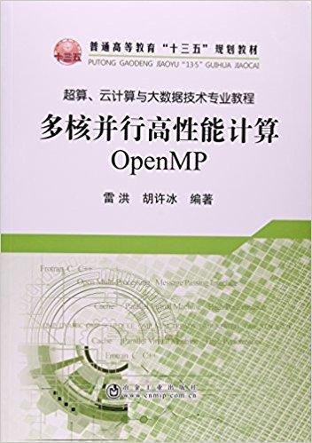 多核并行高性能计算(OpenMP超算云计算与大数据技术专业教程普通高等教育十三五规划教材)