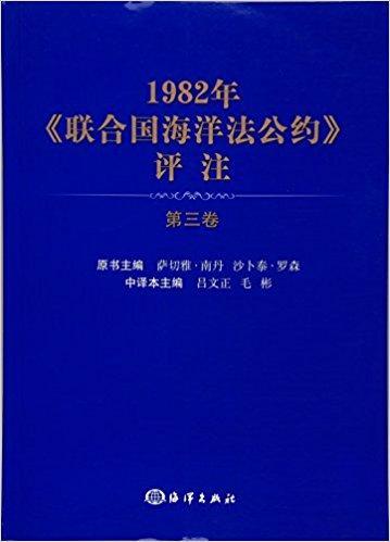 1982年联合国海洋法公约评注(第3卷)