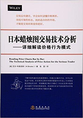 日本蜡烛图交易技术分析:详细解读价格行为模式