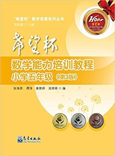 希望杯数学能力培训教程(小学5年级第3版) / 希望杯数学竞赛系列丛书