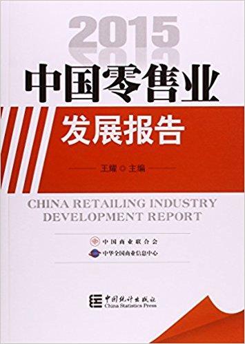 中国零售业发展报告(2015)