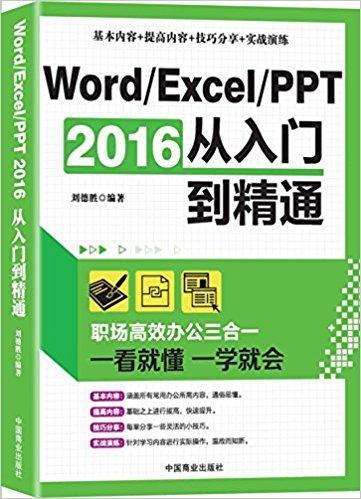 Word/Excel / PPT2016从入门到精通:职场高效办公三合一