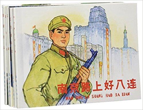 红色经典故事(3共5册) / 中国连环画经典故事系列